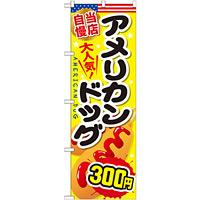 のぼり旗 アメリカンドッグ 内容:300円 (SNB-651)