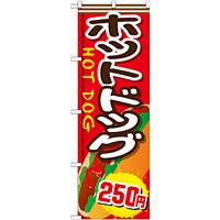 のぼり旗 ホットドッグ 内容:250円 (SNB-657)