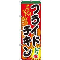 のぼり旗 フライドチキン 内容:ピリ辛 (SNB-662)