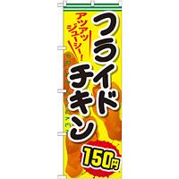 のぼり旗 フライドチキン 内容:150円 (SNB-663)