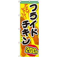 のぼり旗 フライドチキン 内容:200円 (SNB-664)