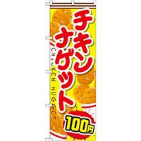 のぼり旗 チキンナゲット 内容:100円 (SNB-667)