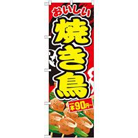 のぼり旗 焼き鳥 内容:一本90円~ (SNB-673)