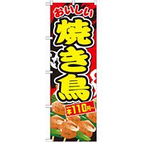 のぼり旗 焼き鳥 内容:一本110円~ (SNB-675)