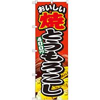 のぼり旗 焼とうもろこし 内容:400円 (SNB-681)