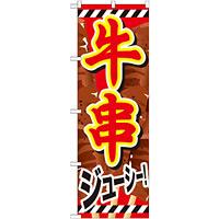のぼり旗 牛串 内容:牛串 赤文字白フチ (SNB-686)