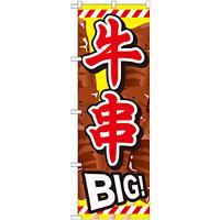 のぼり旗 牛串 内容:牛串BIG (SNB-687)