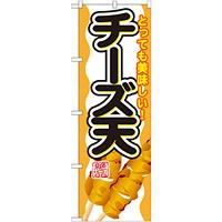 のぼり旗 内容:チーズ天 (SNB-692)