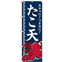 のぼり旗 内容:たこ天 厳選素材 (SNB-695)