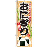 のぼり旗 おにぎり 内容:おにぎり100円 (SNB-699)