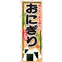 のぼり旗 おにぎり 内容:おにぎり120円 (SNB-700)