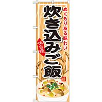 のぼり旗 内容:炊き込みご飯 (SNB-701)
