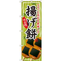 のぼり旗 揚げ餅 (SNB-705)