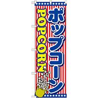 のぼり旗 ポップコーン 内容:ポップコーン (SNB-715)