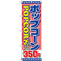 のぼり旗 ポップコーン 内容:350円 (SNB-717)