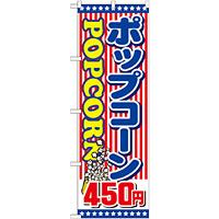 のぼり旗 ポップコーン 内容:450円 (SNB-719)