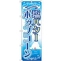 のぼり旗 塩バターポップコーン (SNB-721)