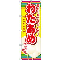 のぼり旗 内容:わたあめ (SNB-724)