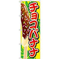 のぼり旗 チョコバナナ イラスト大 (SNB-727)