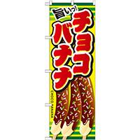 のぼり旗 旨いチョコバナナ (SNB-728)