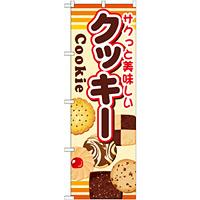 のぼり旗 内容:クッキー (SNB-731)