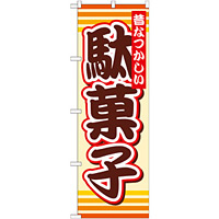 のぼり旗 駄菓子 (SNB-732)