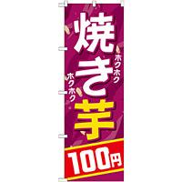 のぼり旗 焼き芋 内容:100円 (SNB-739)