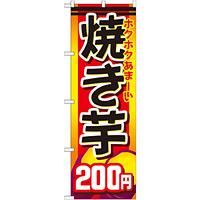 のぼり旗 焼き芋 内容:200円 (SNB-741)