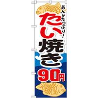 のぼり旗 たい焼き 内容:90円 (SNB-742)
