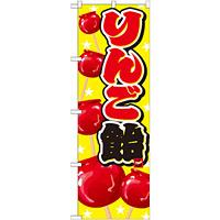 のぼり旗 りんご飴 イラスト (SNB-748)