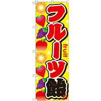 のぼり旗 フルーツ飴 (SNB-749)