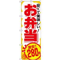 のぼり旗 お弁当 内容:280円 (SNB-760)