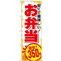 のぼり旗 お弁当 内容:350円 (SNB-765)