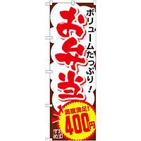 のぼり旗 お弁当 内容:400円 (SNB-769)