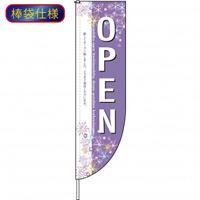 Rのぼり 棒袋仕様 オープン カラー:パープル 3077