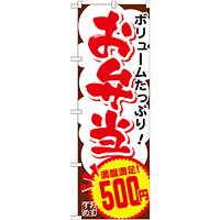 のぼり旗 お弁当 内容:500円 (SNB-772)