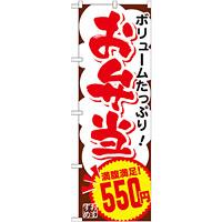 のぼり旗 お弁当 内容:550円 (SNB-773)
