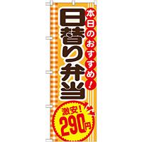 のぼり旗 日替り弁当 内容:290円 (SNB-775)