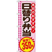 のぼり旗 日替り弁当 内容:350円 (SNB-779)
