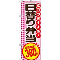 のぼり旗 日替り弁当 内容:380円 (SNB-781)