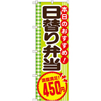 のぼり旗 日替り弁当 内容:450円 (SNB-784)