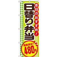 のぼり旗 日替り弁当 内容:480円 (SNB-785)
