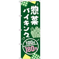 のぼり旗 惣菜バイキング100g 内容:180円 (SNB-795)