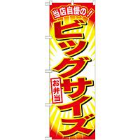 のぼり旗 ビッグサイズお弁当 (SNB-796)