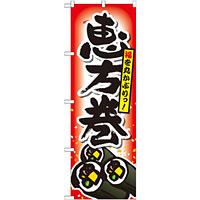 のぼり旗 恵方巻 福を丸かぶりっ (SNB-799)