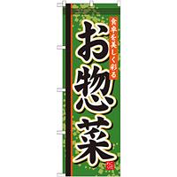 のぼり旗 お惣菜 食卓を美しく彩る (SNB-806)