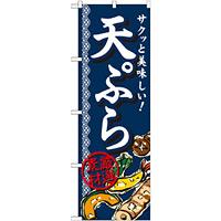 のぼり旗 天ぷら サクッと美味しい!(SNB-813)