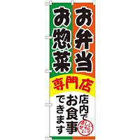 のぼり旗 お弁当お惣菜専門店 (SNB-815)
