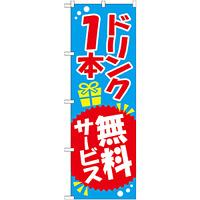 のぼり旗 ドリンク1本無料サービス (SNB-818)