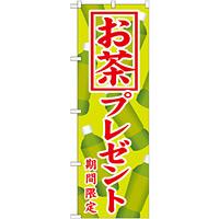 のぼり旗 お茶プレゼント (SNB-819)